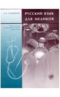 Русский язык для иностранных студентов-медиков. Уровень В1 (ТРКИ-I) (e-book)