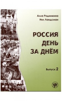 Rossiia den' za dnem. Vypusk 2 [Russia Day by Day. Vol. 2] Level B1-B2 (e-book)