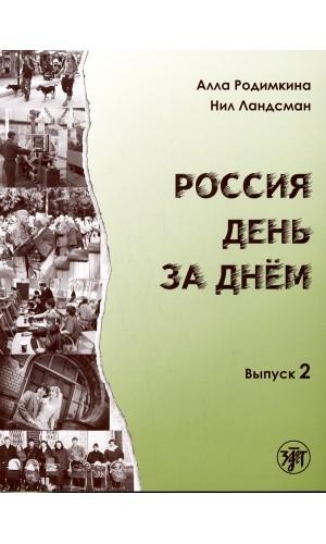 Rossiia den' za dnem. Vypusk 2 [Russia Day by Day. Vol. 2] Level B1-B2 (e-book)