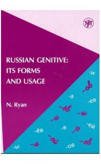 Родительный падеж в русском языке: формы и употребление. Уровень В1-В2 (ТРКИ-I-II) (e-book)