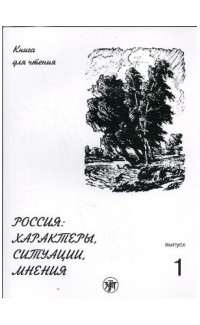 Rossiia: Kharaktery situatsii mneniia. Vol. 1 [Russia: Characters Situations Opinions] (e-book)