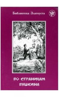 По страницам Пушкина. Пособие для чтения с упражнениями. Уровень B1 (ТРКИ-I) (e-book)