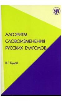 Algoritm slovoizmeneniia russkikh glagolov [Algorithm of Russian Verb Change] (e-book)