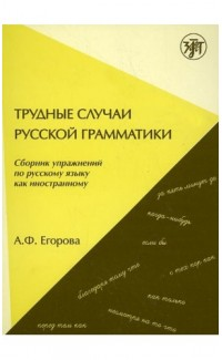 Trudnye sluchai russkoi grammatiki [The Difficulties of Russian Grammar] Level B2 (e-book)