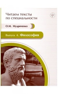 Filosofiia. Chitaem teksty po spetsial'nosti - 4 [Philosopy] Level B1 (e-book)