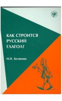 Как строится русский глагол? Особенности формообразования: морфология, ударение. Уровень В1 (ТРКИ-I) (e-book)