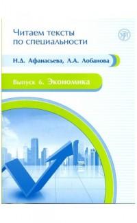 Ekonomika. Chitaem teksty po spetsial'nosti - 6 [Economics] Level B1 (e-book)