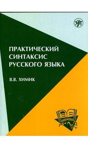 Prakticheskii sintaksis russkogo iazyka [Practical Syntax of Russian] Level C1 (e-book)