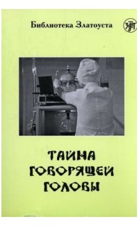 Taina govoriashchei golovy [The Mystery of the Talking Head] Level B1 (e-book)