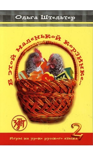 V etoi malen'koi korzinke. Vypusk 2. [In this small basket. Vol.2] (e-book)