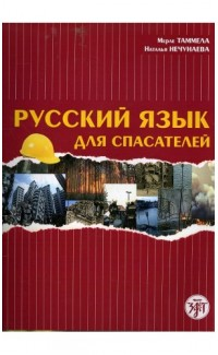 Russkii iazyk dlia spasatelei [Russian for Rescue Workers] Level A2-B1 (e-book)