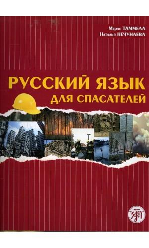 Русский язык для спасателей. Уровень А2-В1 (e-book)