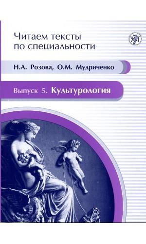 Kul'turologiia. Chitaem teksty po spetsial'nosti - 5 [Culturology] Level B1 (e-book)