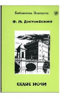 Белые ночи. Пособие для чтения с упражнениями. Уровень B1 (ТРКИ-I) (e-book)
