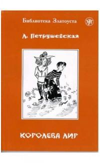 Королева Лир. Пособие для чтения с упражнениями. Уровень B2 (ТРКИ-II) (e-book)