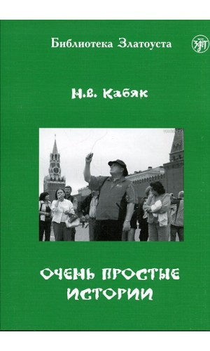 Ochen' prostye istorii. Reader A1 (Elementary) [Very Simple Stories] A1-A2 (e-book)