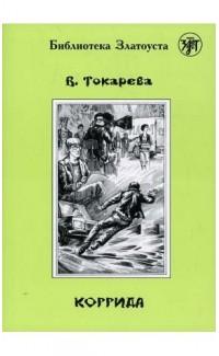 Коррида. Пособие для чтения с упражнениями. Уровень B2 (ТРКИ-II) (e-book)