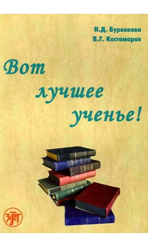Vot luchshee uchen'e! [Reading is the Best Way to Learn!] (e-book)