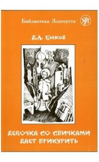 Девочка со спичками дает прикурить. Пособие для чтения с упражнениями. Уровень B2 (ТРКИ-II) (e-book)