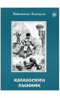 Kavkazskii plennik [The Hostage of the Caucasus] Level A2 (e-book)