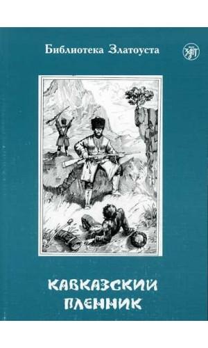 Кавказский пленник. Пособие для чтения с упражнениями. Уровень А2. (e-book)