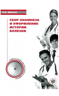 Sbor anamneza i oformlenie istorii bolezni [Wrighting Anamnesis and Patient's History] (e-book)