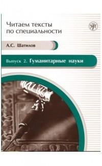 Читаем тексты по специальности. Выпуск 2. Гуманитарные науки. Уровень В1 (ТРКИ-I) (e-book)