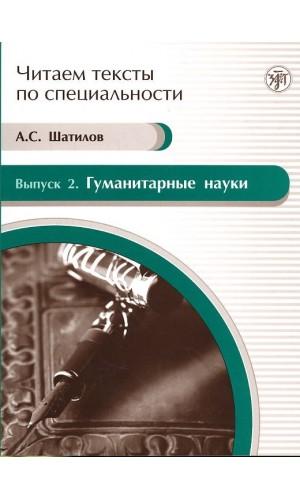 Gumanitarnye nauki. Chitaem teksty po spetsial'nosti - 2 [Humanities] Level B1 (e-book)