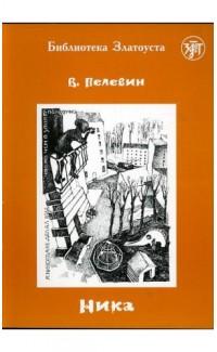 Ника. Пособие для чтения с упражнениями. Уровень В2 (ТРКИ-II) (e-book)