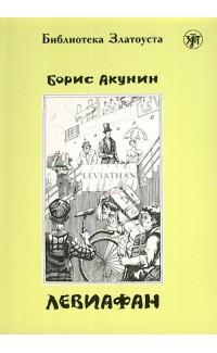 Левиафан. Уровень В1 (ТРКИ-I) (e-book)