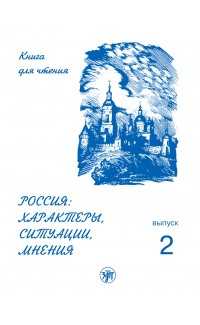 Rossiia: Kharaktery situatsii mneniia. Vol. 2 [Russia: Characters Situations Opinions] (e-book)