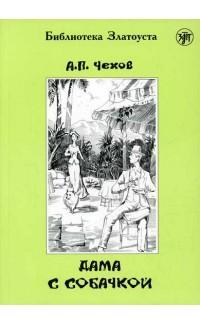 Дама с собачкой. Пособие для чтения с упражнениями. Уровень B1 (ТРКИ-I) (e-book)