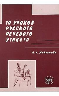 10 urokov russkogo rechevogo etiketa [10 Lessons of Speech Etiquette] (e-book)