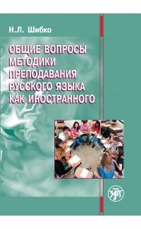 Obshchie voprosy metodiki prepodavaniia russkogo iazyka kak inostrannogo (e-book)