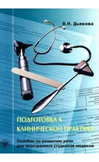 Podgotovka k klinicheskoi praktike [Clinical Practice Preparation] Level B1 (e-book)