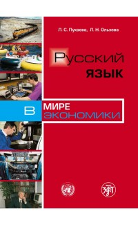 Russkii iazyk v mire ekonomiki [Russian in the world of economics] Level B2 (e-book)