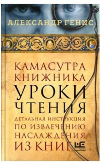 Uroki chtenia. Instruktsiia po izvlecheniiu naslazhdeniia iz knig [Reading Lessons. How to Enjoy Reading]